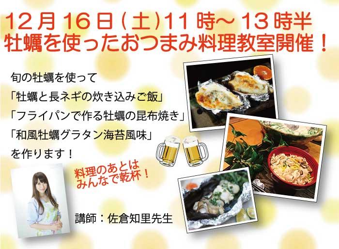 12月16日(土)11時〜13時 川崎幸市場牡蠣を使ったおつまみ料理教室