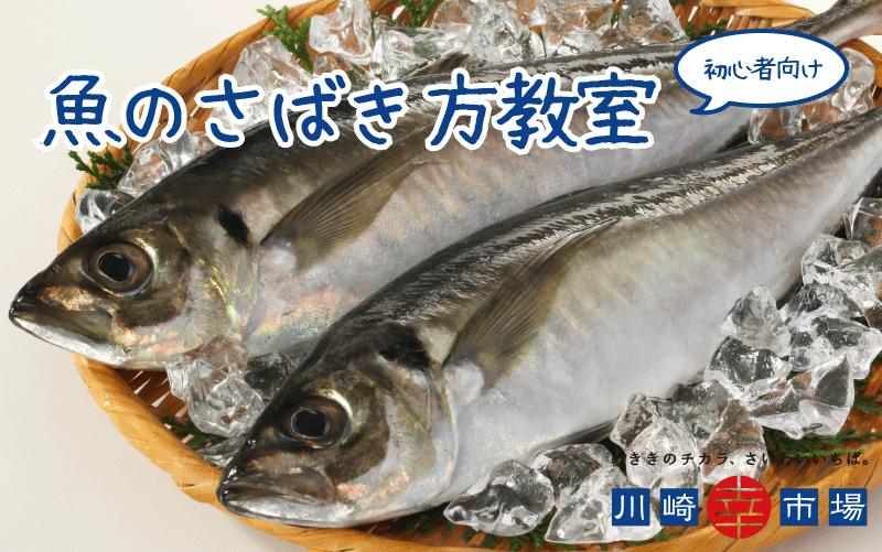 川崎幸市場魚のさばき方教室バナー
