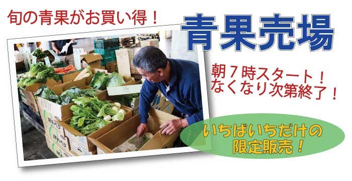 川崎幸市場青果売り場でカブやキャベツが販売されている様子。旬の青果がお買い得。朝7時スタート無くなり次第終了。いちばいち限定販売。
