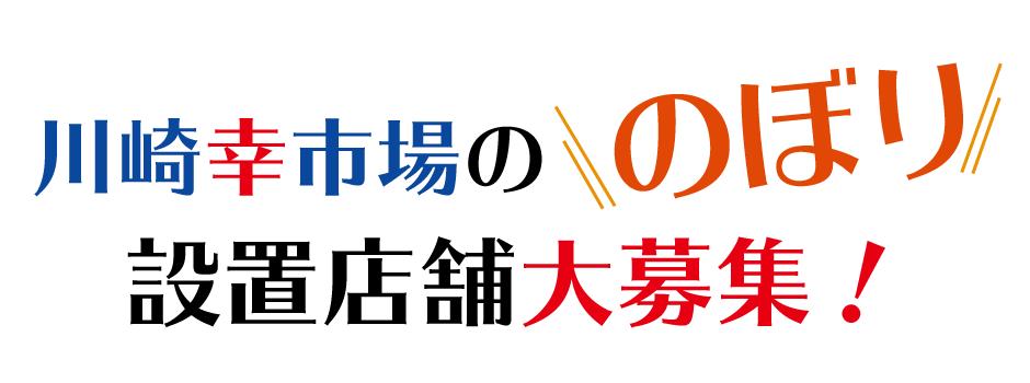 川崎幸市場ののぼり設置店舗大募集!