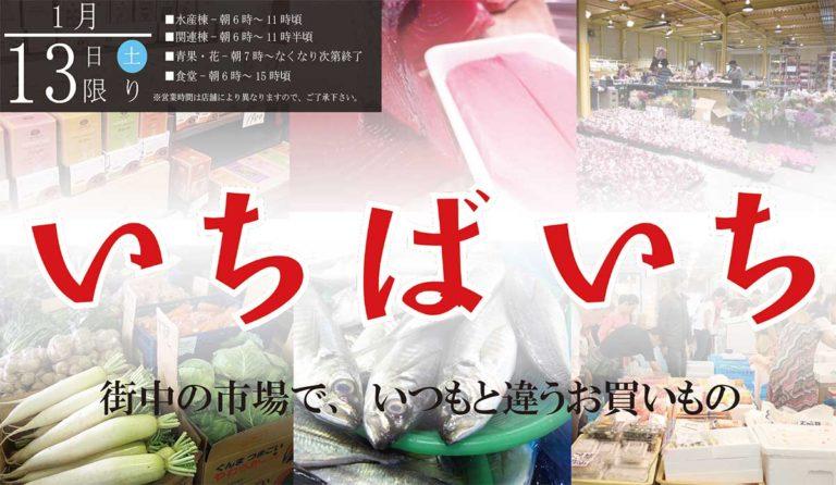 1月13日開催!川崎幸市場いちばいち