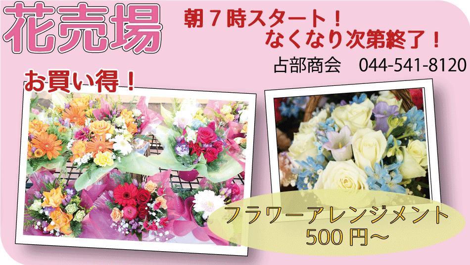 花売り場の様子