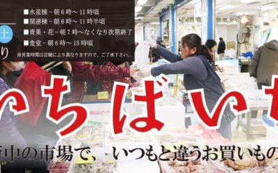 2月10日開催!川崎幸市場いちばいち