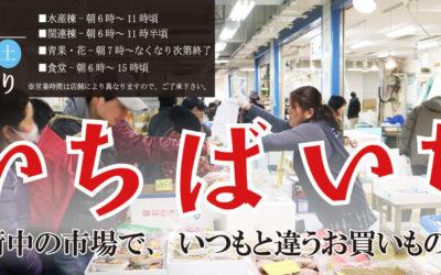3月10日開催!川崎幸市場いちばいち