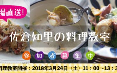 佐倉知里の料理教室