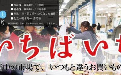 4月14日開催!川崎幸市場いちばいち