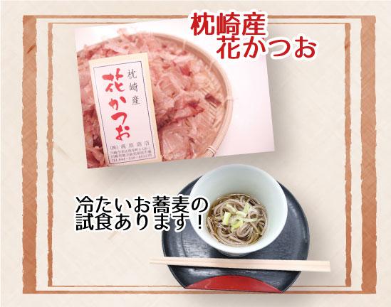 枕崎産花かつお冷たいお蕎麦の試食あります