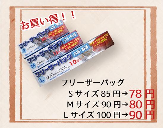 お買い得!!フリーザーパックSサイズ85円→78円、Mサイズ90円→80円、Lサイズ100円→90円
