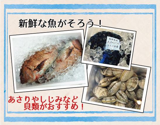 新鮮な鮮魚がそろう!アサリやしじみなど貝類がおすすめ、のテキスト、しじみ、魚、アサリの写真