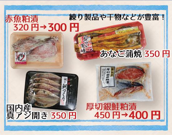 大竜水産練り製品や干物などが豊富!赤魚の粕漬け・あなご蒲焼き・国産真あじ開き・厚切り銀ジャケ粕漬けの写真が並ぶ