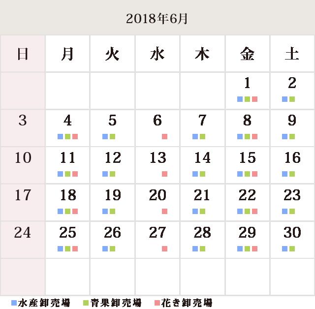 川崎幸市場2018年6月カレンダー