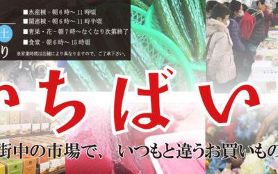 5月12日開催!川崎幸市場いちばいち
