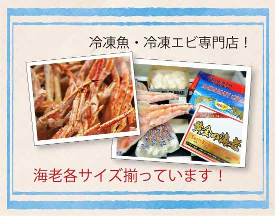 水祥、冷凍魚・冷凍エビ専門店、海老各サイズ揃っています!のテキスト、エビ、冷凍エビのパッケージ写真