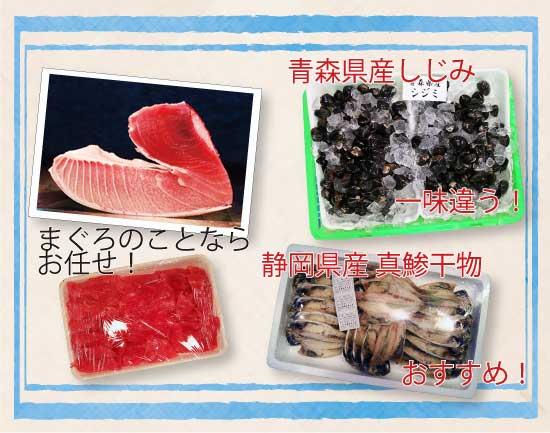 大和水産おすすめ!まぐろのカマ、静岡産新物しらす、舞阪特産、ご飯のお共に!すじこ、まぐろのことならお任せ!のテキスト まぐろカマ、しらす、すじこの写真