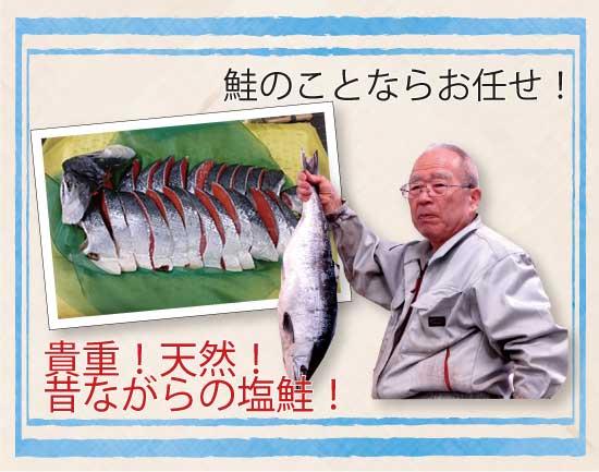 マルエスサトウ 鮭のことならお任せ!貴重!天然!昔ながらの塩鮭!のテキスト シャケを持つ店員、シャケの切り身が並ぶ写真