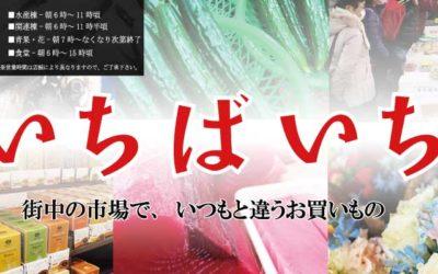 6月9日開催!川崎幸市場いちばいち