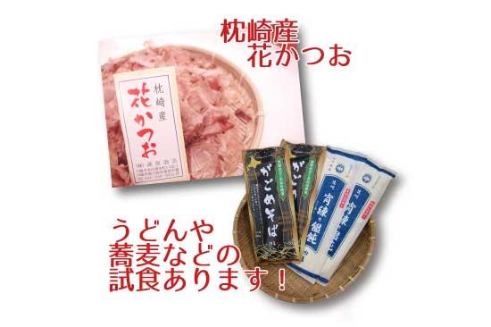 高原商店枕崎産花かつお、うどんやそばの試食あります!
