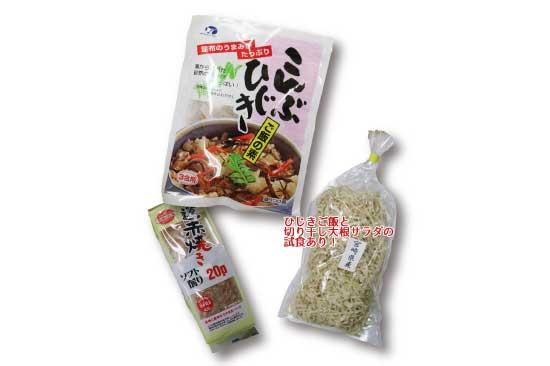 京浜海藻ひじきご飯と切干大根サラダの試食あり!