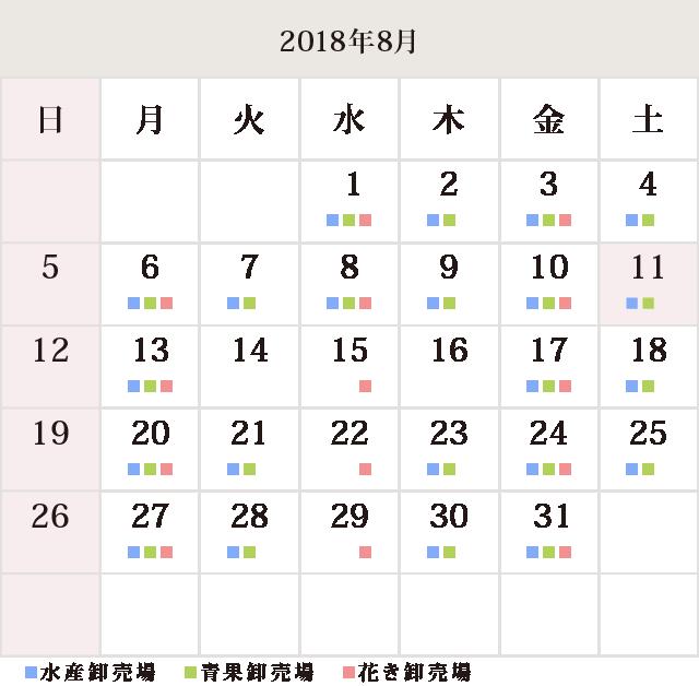 川崎幸市場2018年8月カレンダー