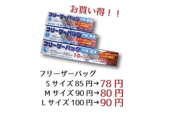 丹祥堂お買い得!!フリーザーパックSサイズ85円→78円、Mサイズ90円→80円、Lサイズ100円→90円