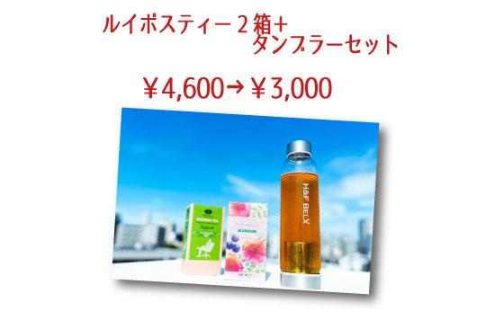 プレミアムルイボスティー5個セット単品バラ売り4500円のところ3500円