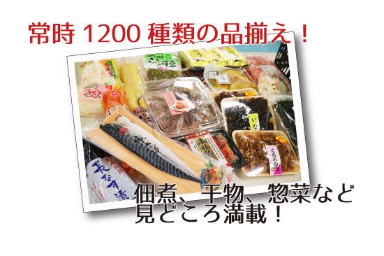 佃源 常時1200種類の品揃え!佃煮、干物、惣菜など見所満載!のテキスト 干物佃煮などが並ぶ写真