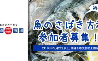 9月22日(土)開催 魚のさばき方教室