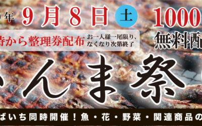 年に1度の川崎幸市場さんま祭り!いちばいちも同時開催!