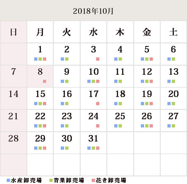 川崎幸市場2018年9月カレンダー