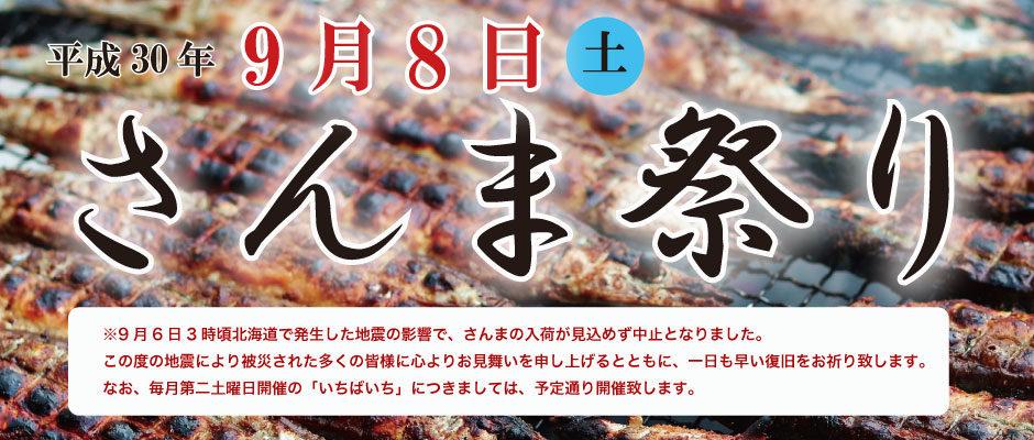 川崎幸市場さんま祭り中止のお知らせ