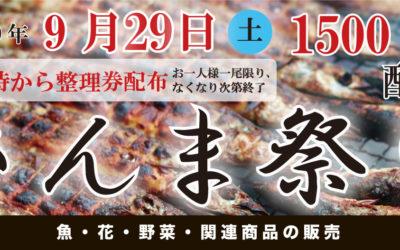 年に1度の川崎幸市場さんま祭り!