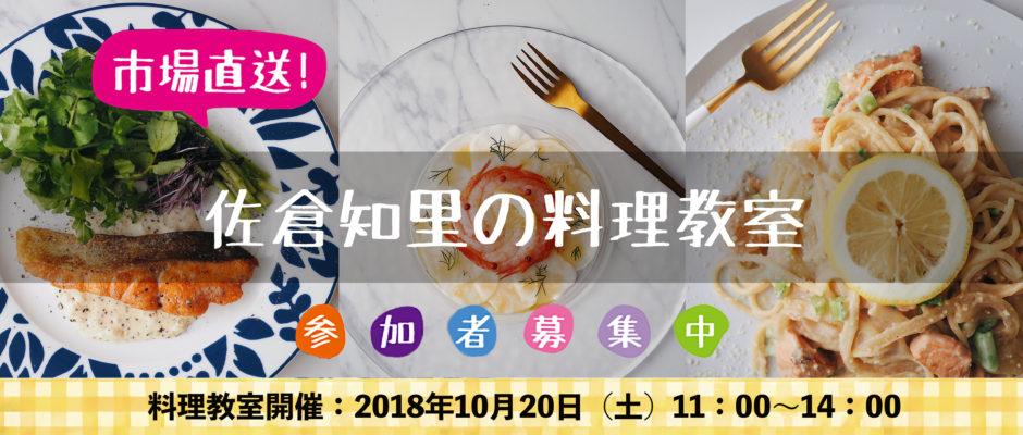 川崎幸市場佐倉知里の料理教室