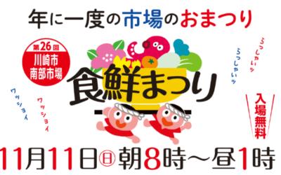 11月11日(日)開催!!第26回南部市場食鮮まつり