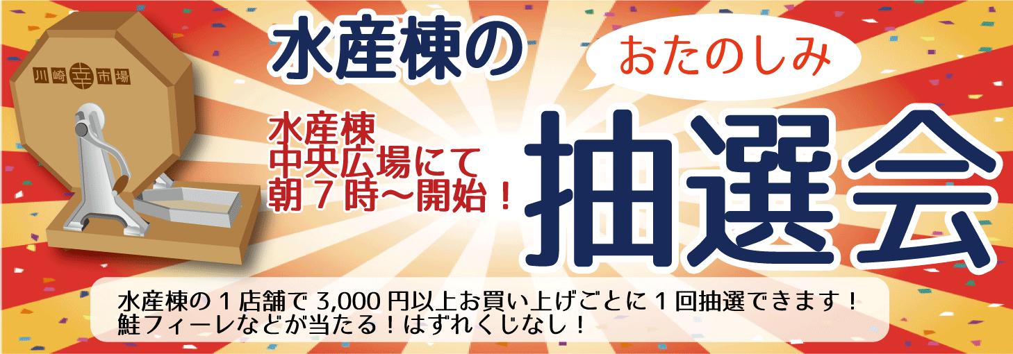 川崎幸市場水産棟抽選会