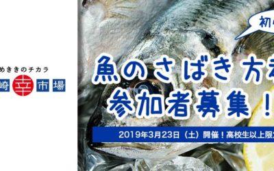 3月23日(土)開催 魚のさばき方教室