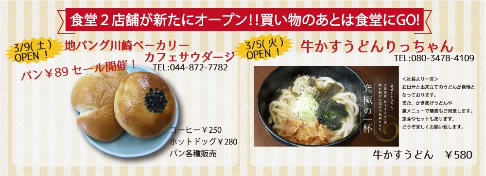 川崎市地方卸売市場 市場の食堂