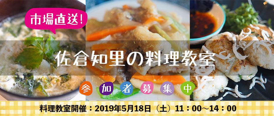 川崎幸市場料理教室