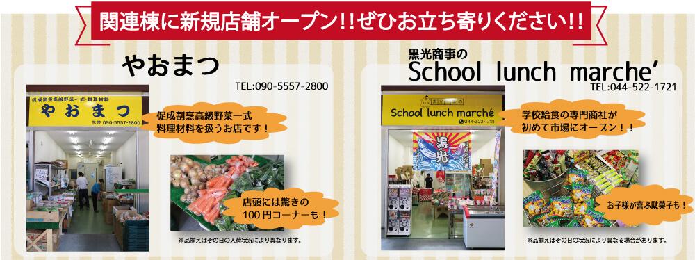 川崎幸市場関連棟に新規店舗オープン!やおまつ、黒光商事のSchool lunch marche'