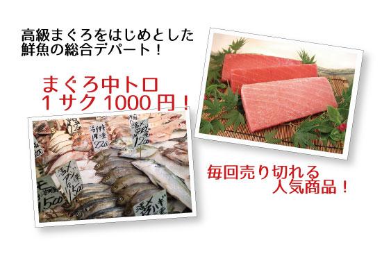 高級まぐろをはじめとした鮮魚の総合デパート!三栄水産