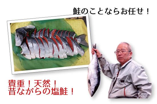 鮭のことならお任せ!マルエスサトウ