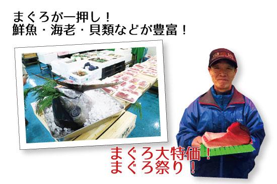 まぐろが一押し!鮮魚・海老・貝類などが豊富!石井水産