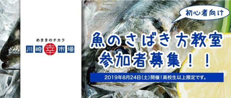 8月24日(土)開催 魚のさばき方教室