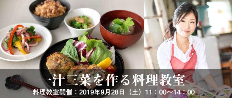 一汁三菜を作る料理教室