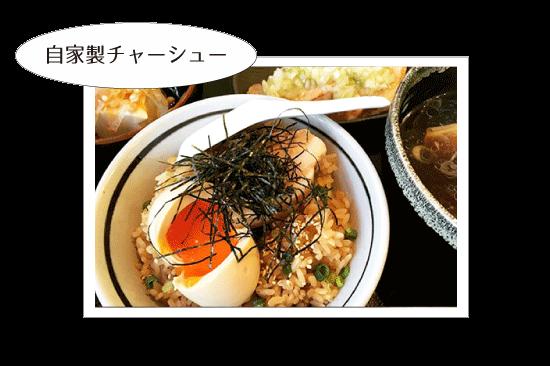 ねぎ塩チャーシュー丼水喜