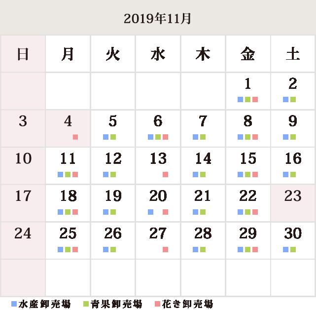 川崎幸市場10月休市場予定
