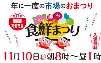 11月10日(日)開催!!第27回南部市場食鮮まつり