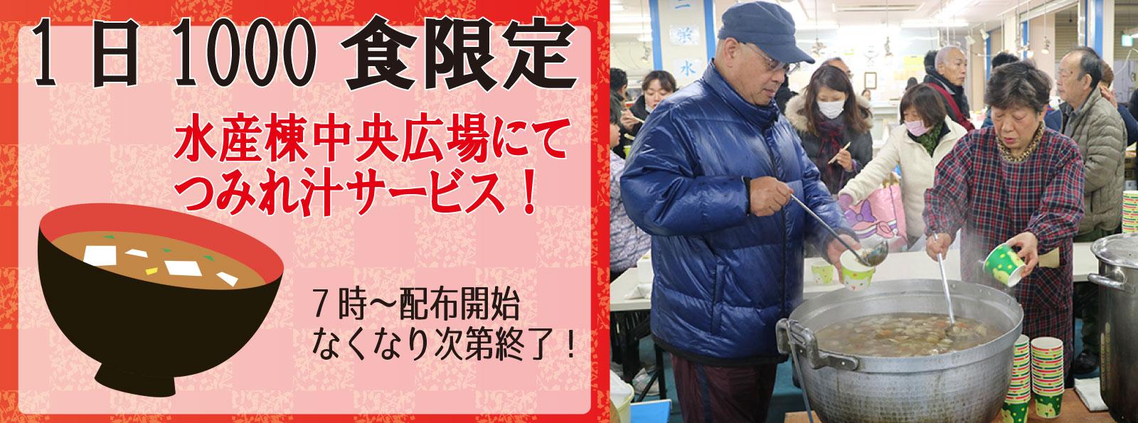 川崎幸市場歳末いちばいち28日29日30日1000食限定つみれ汁