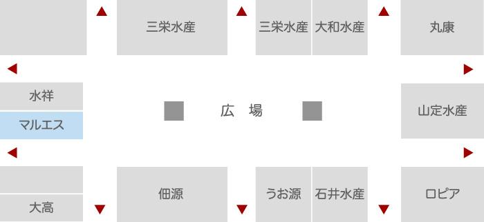 株式会社マルエス・サトウ 水産業者エリア 店舗配置図