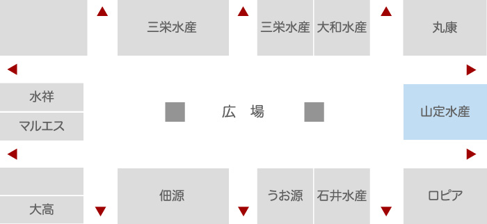 有限会社山定水産 水産業者エリア 店舗配置図