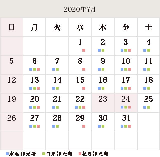 川崎幸市場7月休市場予定